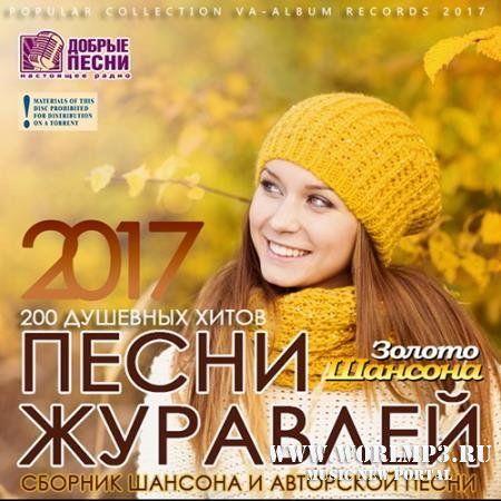 Сборник - Песни журавлей: Сборник шансона и авторской песни (2017)