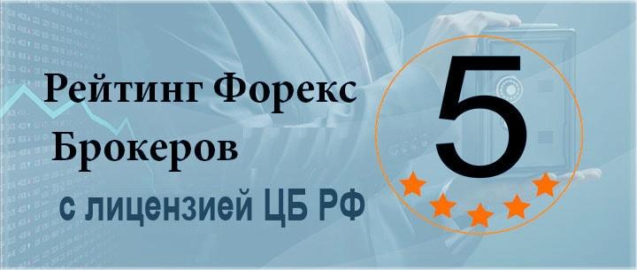 Сертифицированные брокеры форекс синопек