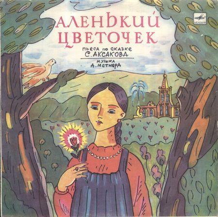 (Fairy tale) [LP Моно] [моно 24 / 48] С. Аксаков – Аленький цветочек - 1984, FLAC (tracks)