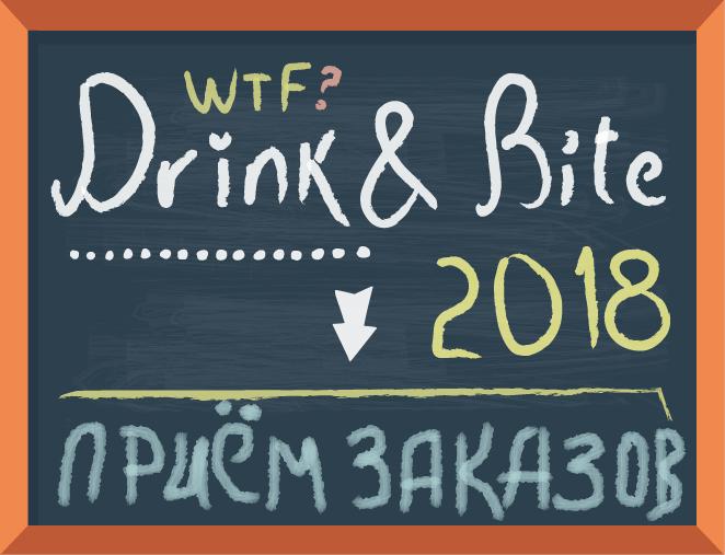 WTFD&B2018 - пост незаявок