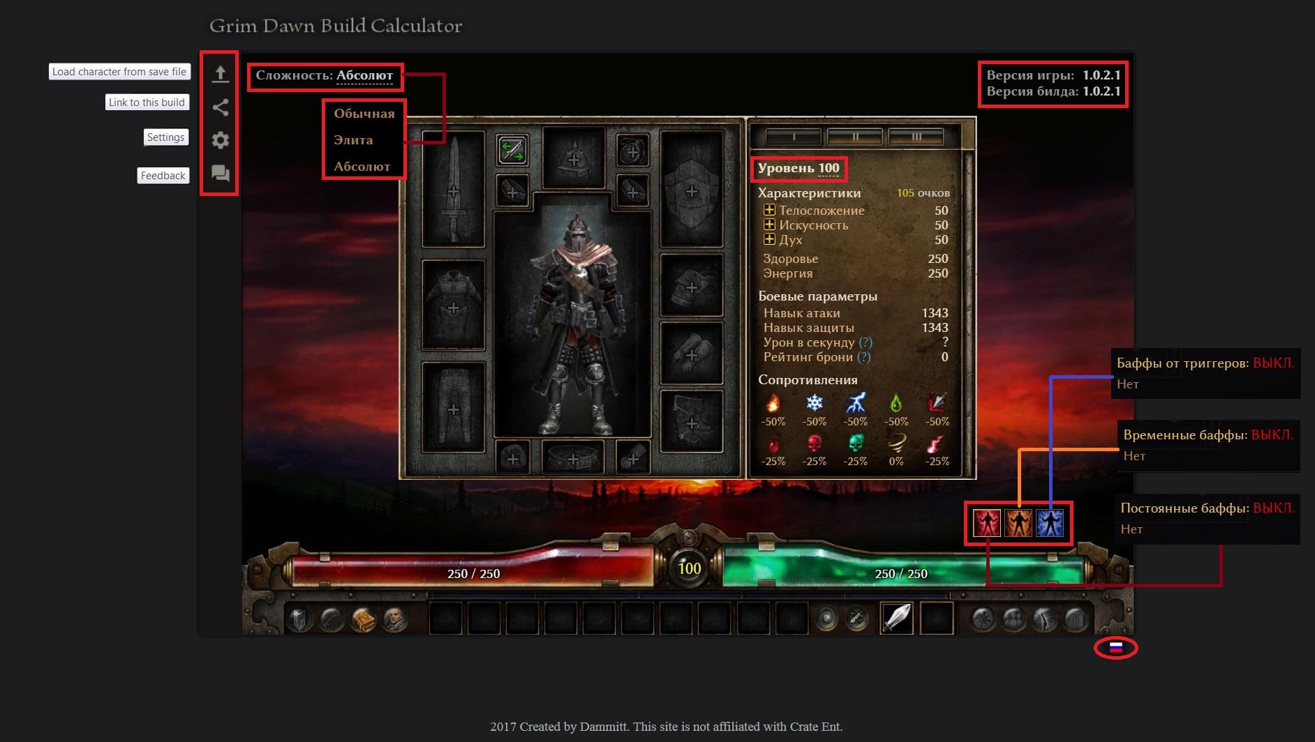 Grim Dawn Build Calculator