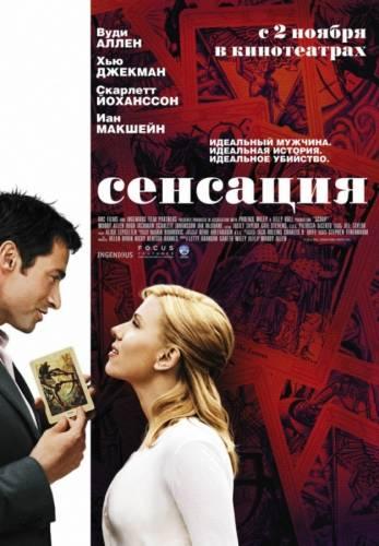Сенсация (2006)