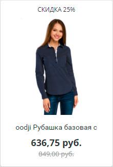 oodji-Рубашка-базовая.jpg