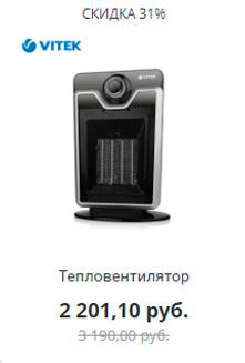 Тепловентилятор.jpg