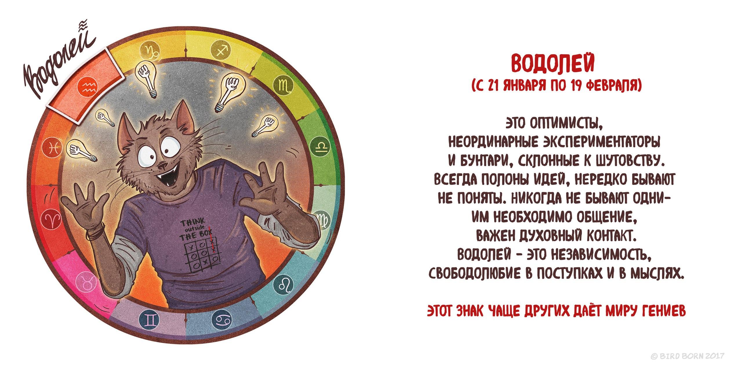 Гороскопы в картинках по знакам зодиака прикольные