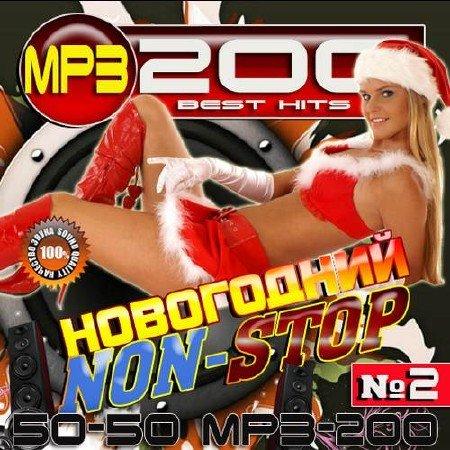 Сборник - Новогодний Non-Stop №2 (2017)