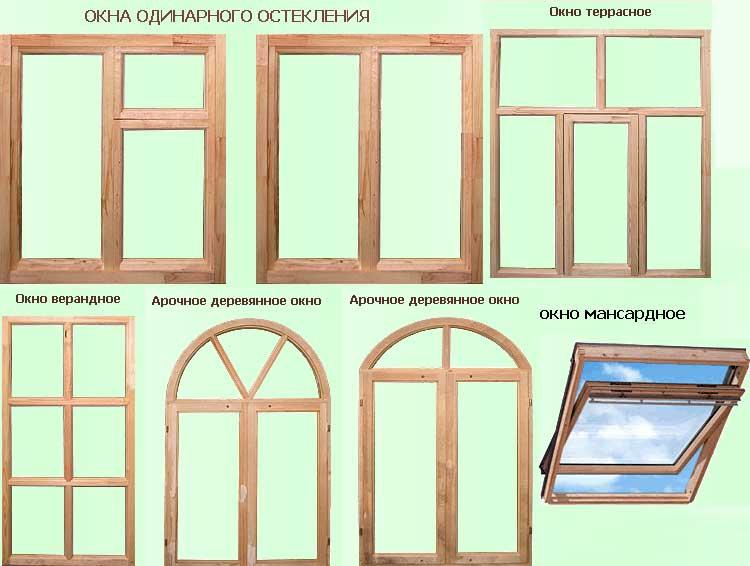 окна деревянные.jpg