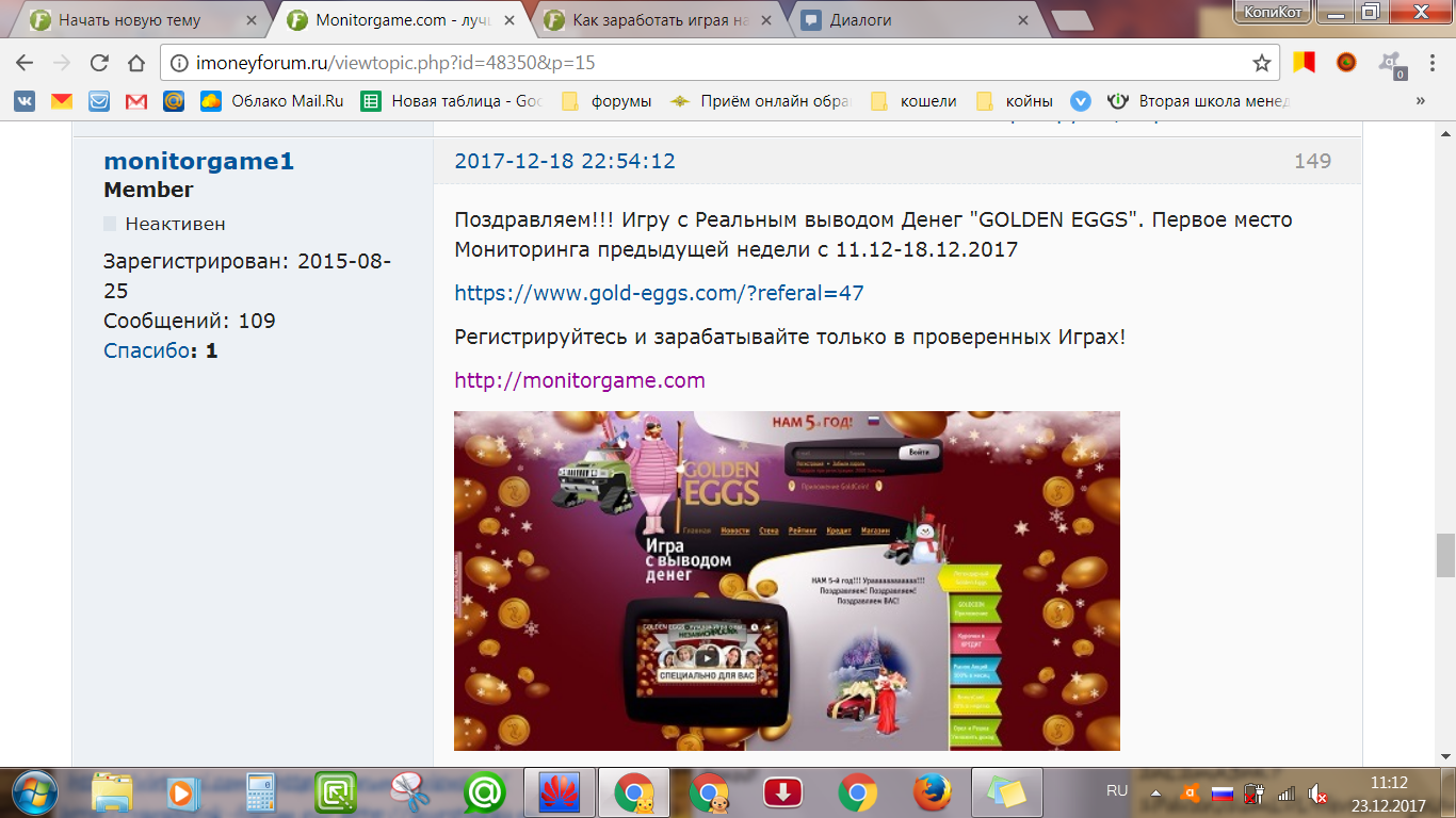 ИГРА GOLDEN EGGS 27c367380dbcc09e7df51227dd832a97