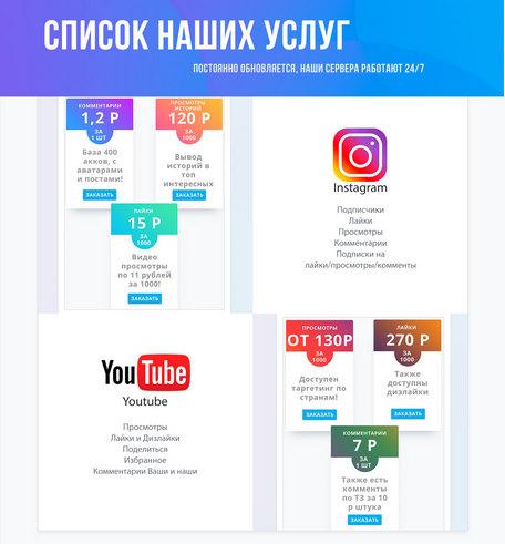 YoutubePR.com - недорогие услуги youtube/instagram/twitter/f