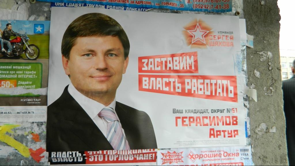 Нужно срочно пригласить в Раду и заслушать руководителей ГПУ, СБУ, НАБУ и САП, - Герасимов - Цензор.НЕТ 4603