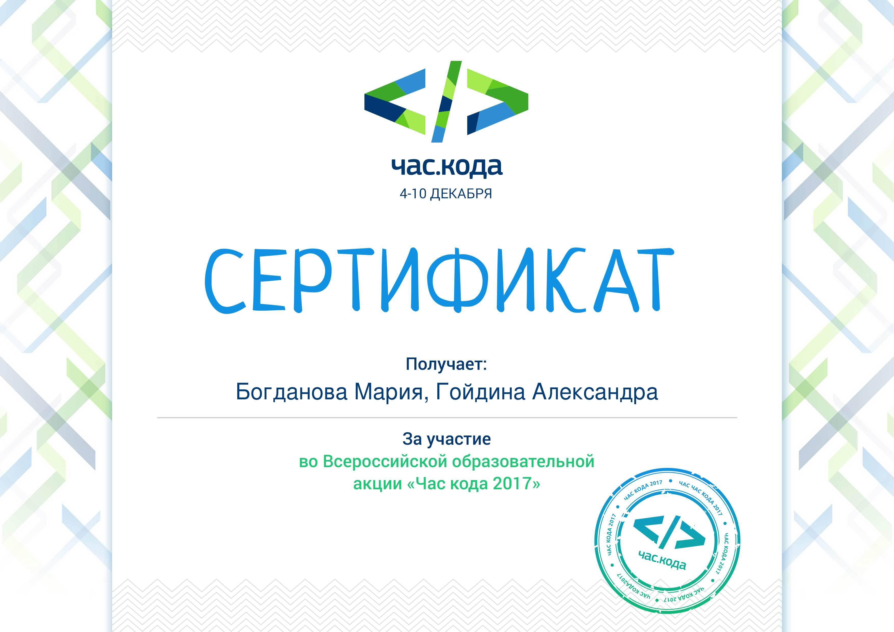 Boghdanova_Mariia,_Goidina_Alieksandra.jpg