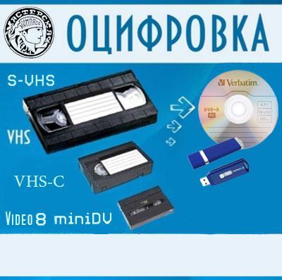 оцифровка кассет в Перми
