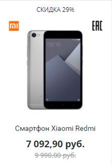Смартфон-Xiaomi-Redmi.jpg