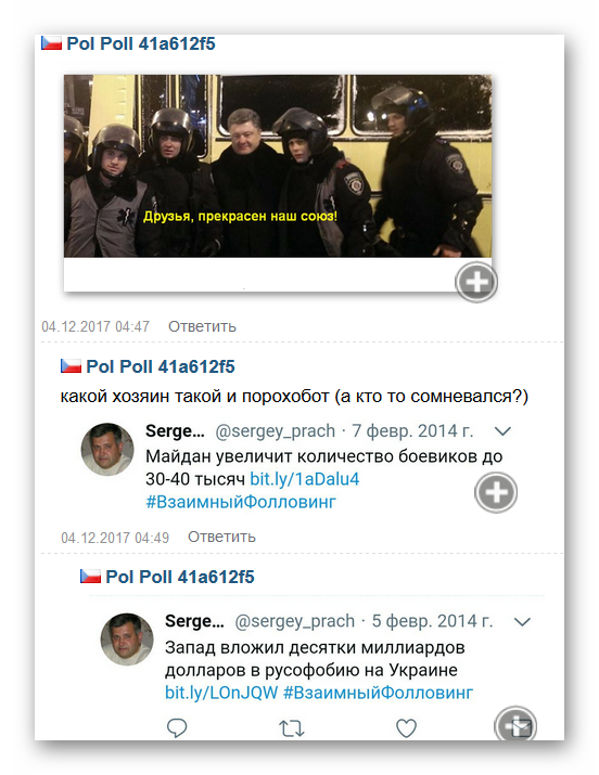 """""""Как кремлевский тролль обманул всю Америку"""": российский пропагандист смог стать""""неофициальным твиттером республиканцев"""" целого штата - Цензор.НЕТ 5379"""