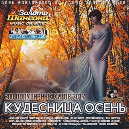 Сборник - Кудесница Осень (2017)
