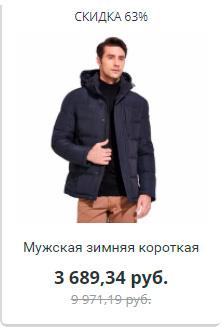 Мужская-зимняя-короткая.jpg