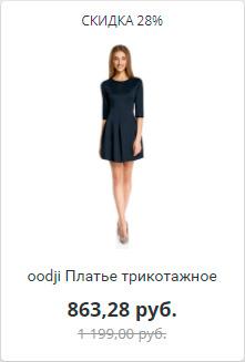 oodji-Платье-трикотажное.jpg