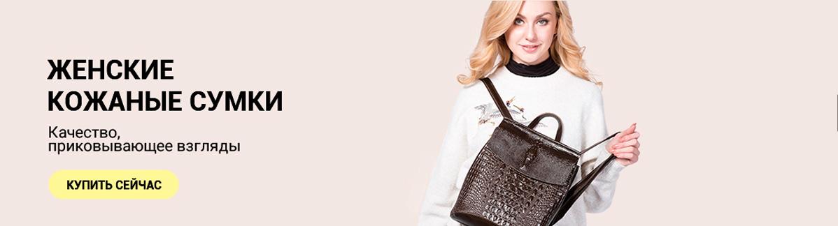 женские-кожанные-сумки.jpg
