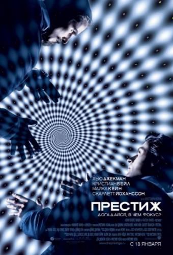 Yes Престиж (2007)(The Prestige)