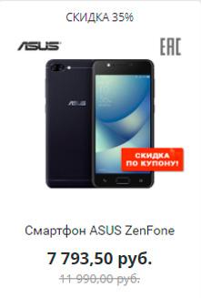 Смартфон-ASUS-ZenFone.jpg