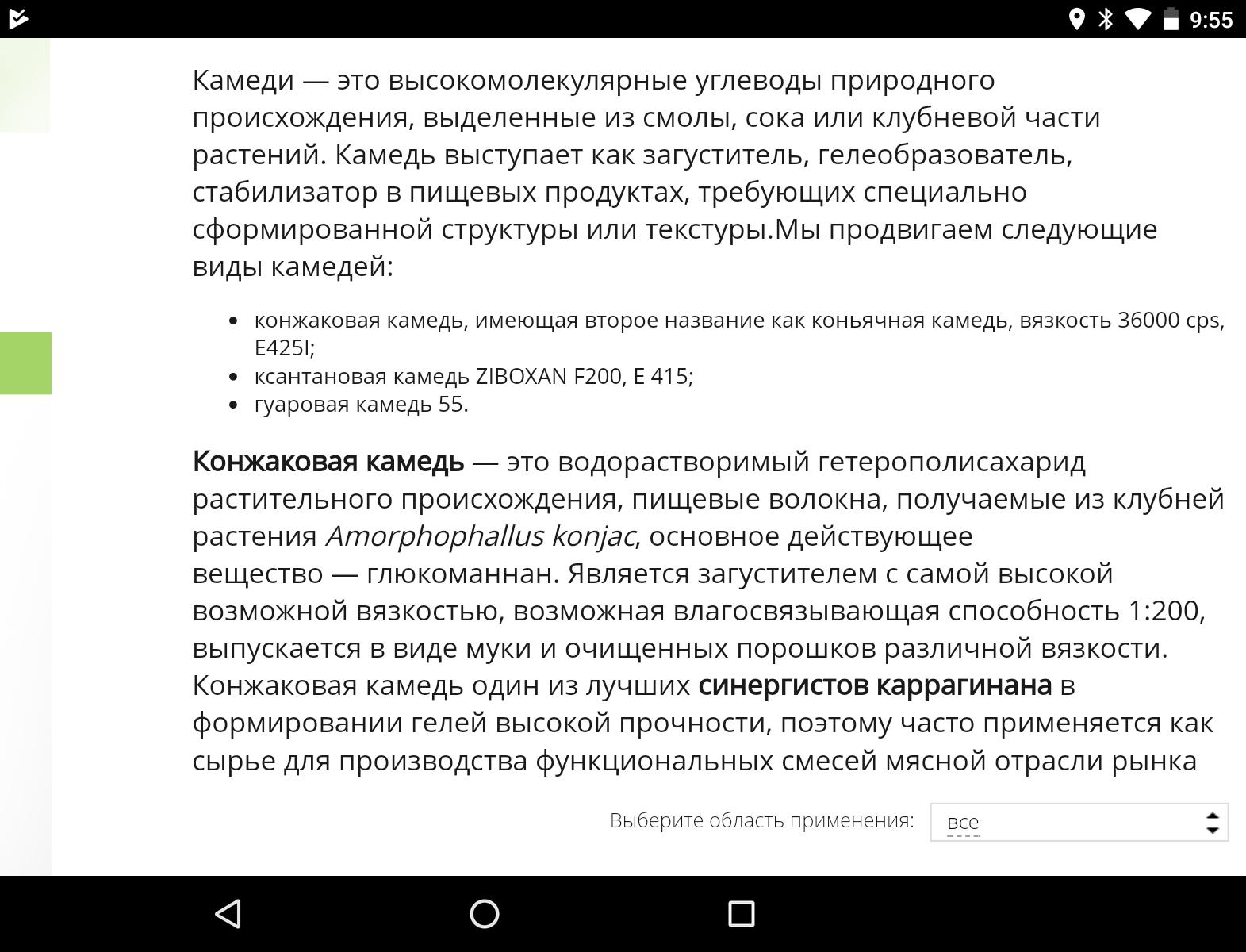 Screenshot_20171230-095518.png