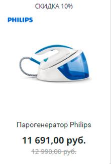 Парогенератор-Philips.jpg