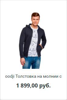 oodji-Толстовка-на-молнии.jpg