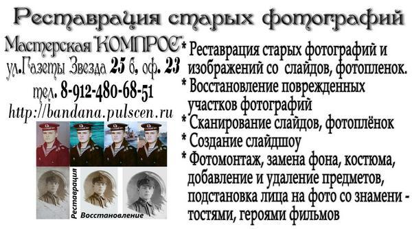 реставрация фото Пермь