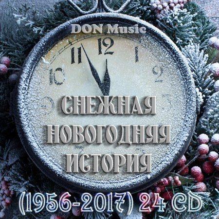 VA - Снежная Новогодняя история (1956-2017) (24CD)