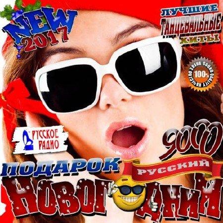 Сборник - Новогодний подарок от Русского радио (2017)
