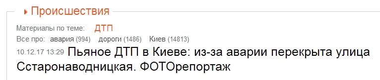 Пьяное ДТП в Киеве: из-за аварии перекрыта улица Сстаронаводницкая - Цензор.НЕТ 9488