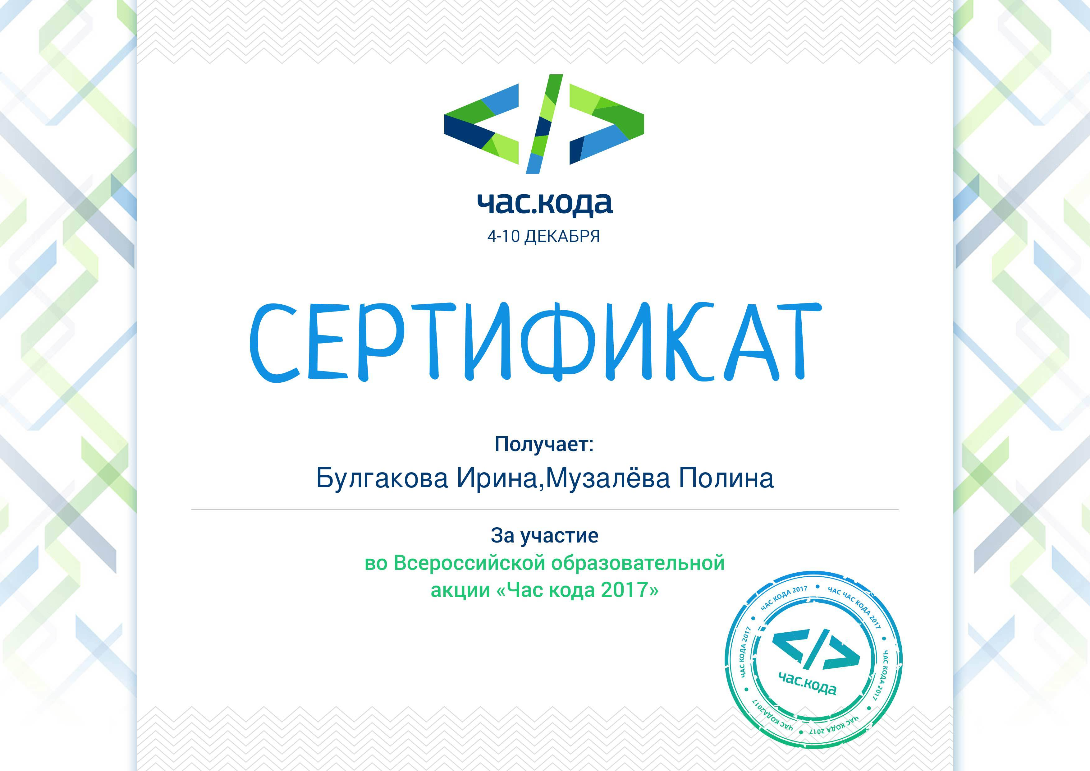 Bulghakova_Irina,Muzaliova_Polina.jpg