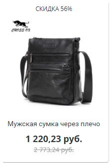 Мужская-сумка-через-плечо.jpg