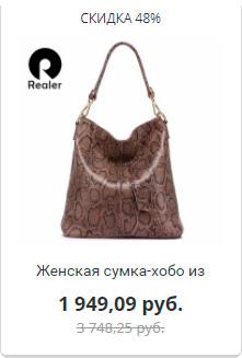 Женская-сумка-хобо.jpg