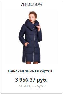женская-зимняя-куртка.jpg