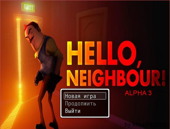 скачать привет сосед альфа 3