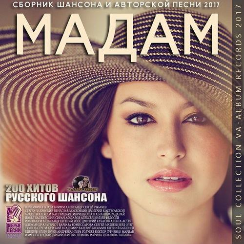 VA - Мадам: Сборник Шансона и Авторской Песни 2017 (2017)