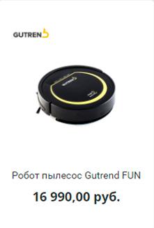 Робот-пылесос-Gutrend-FUN.jpg
