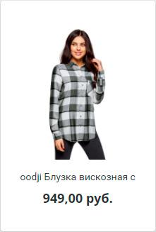 oodji-Блузка-вискозная.jpg