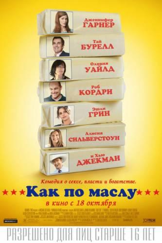 Как По Маслу (2012)