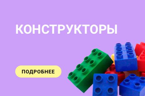 конструкторы.jpg