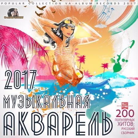 Сборник - Музыкальная Акварель: Русский Сборник (2017)