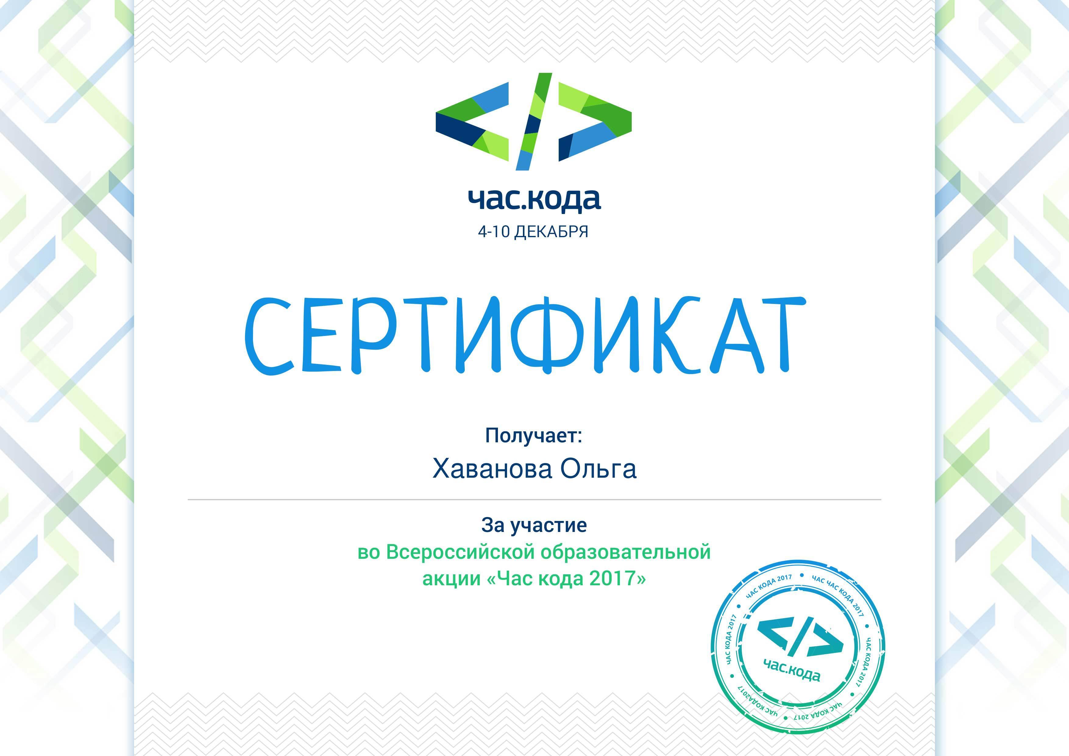Khavanova_Ol