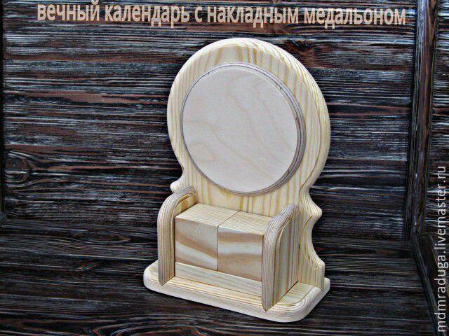 7f8bbd343009187e5e4e99699fr9--materialy-dlya-tvorchestva-zagotovka-vechnyj-kalendarmassiv-s.jpg