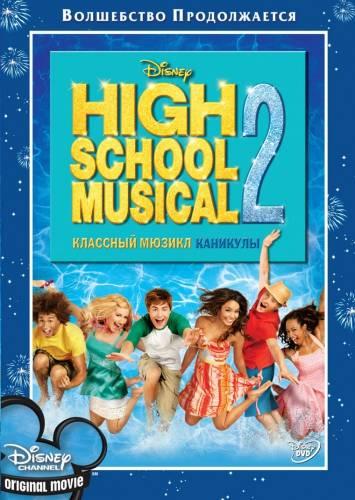 Классный Мюзикл 2 : Каникулы (2007)