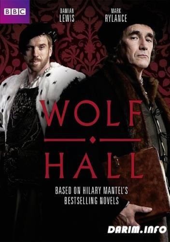 Волчий Зал (2015)