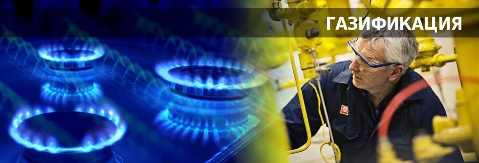 Блог им. fokinpr: Услуги газификации частных домов в Московской области от компании «ГорГаз» – выбирайте профессионалов