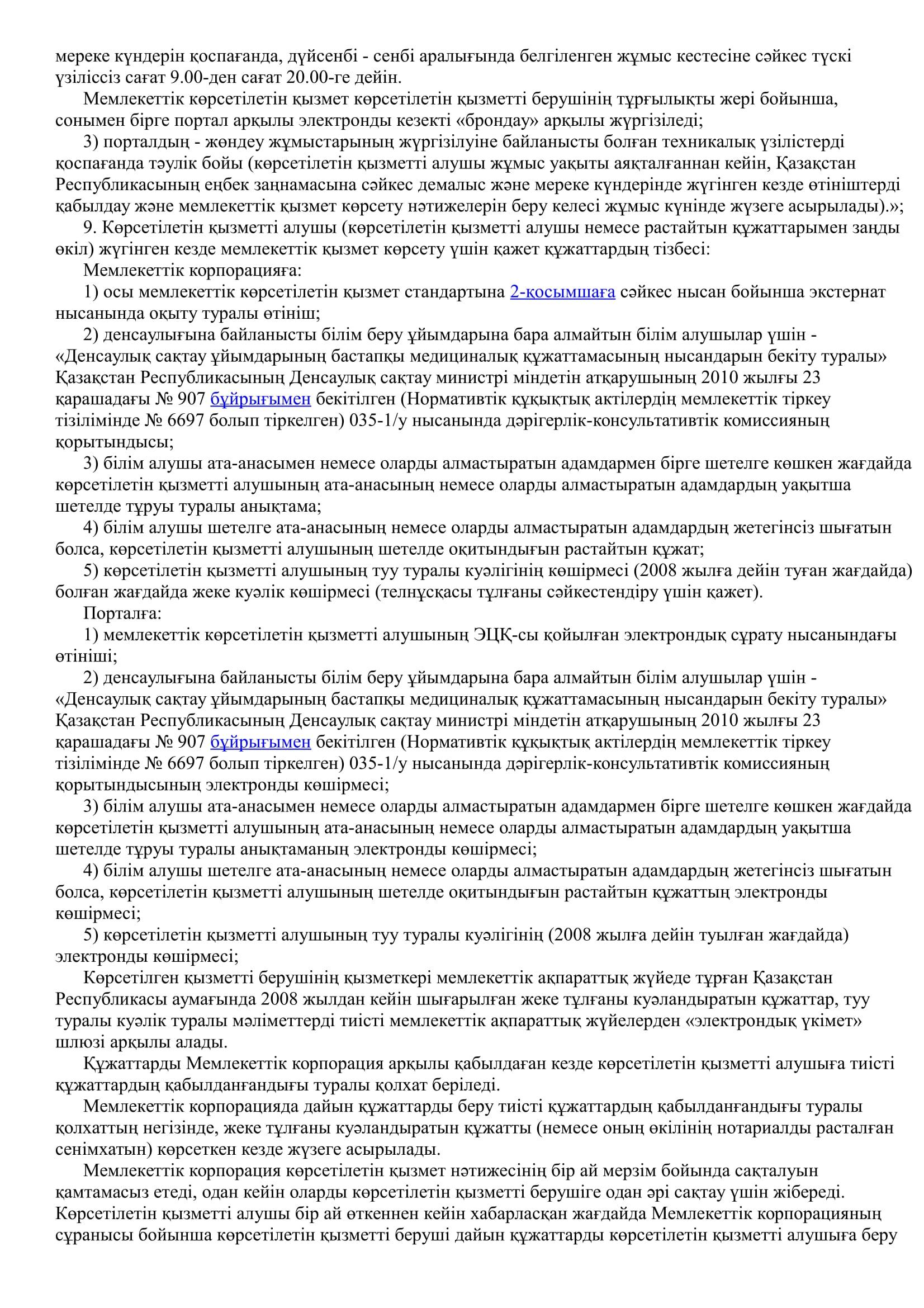экстернат-2.jpg