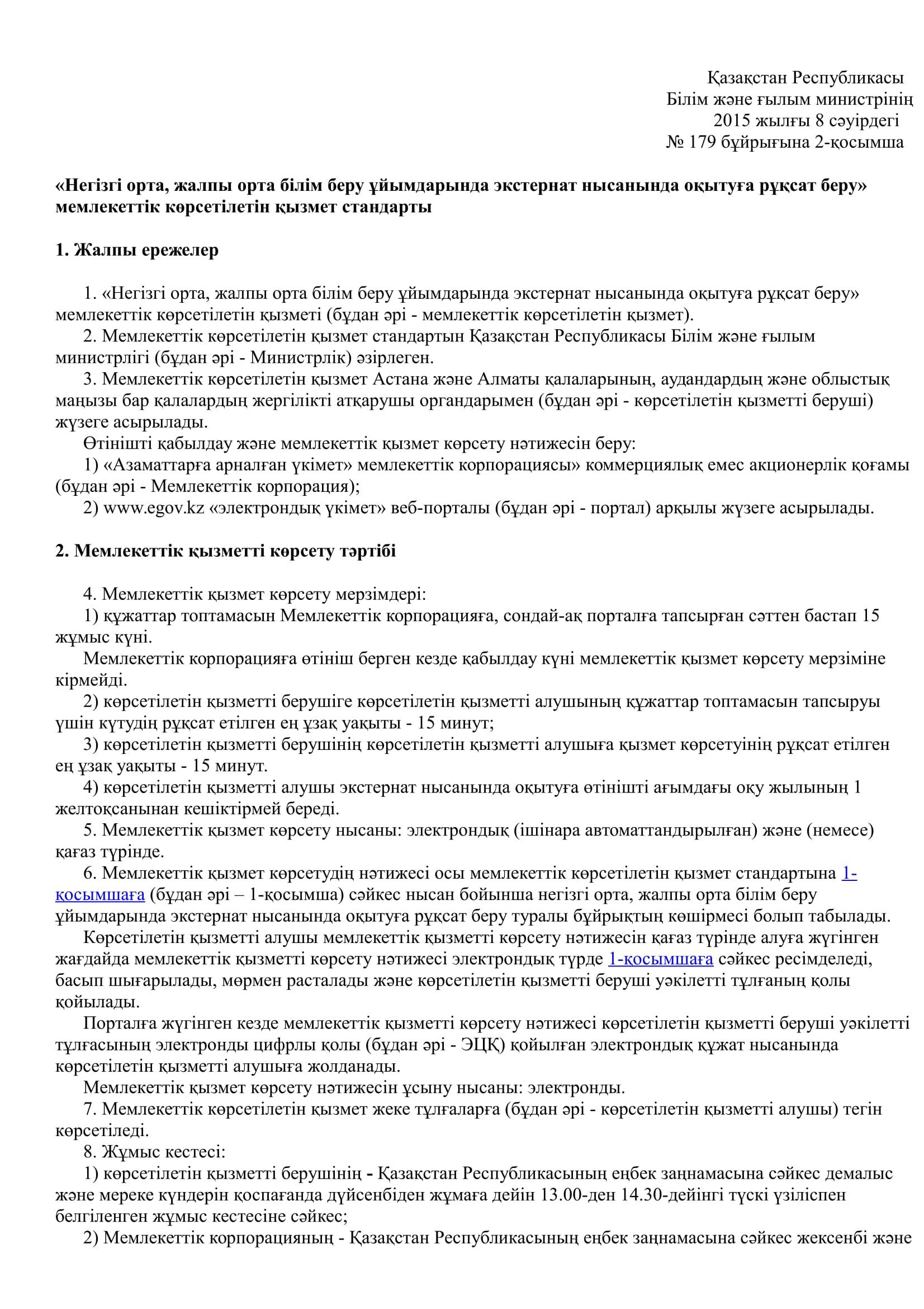 экстернат-1.jpg