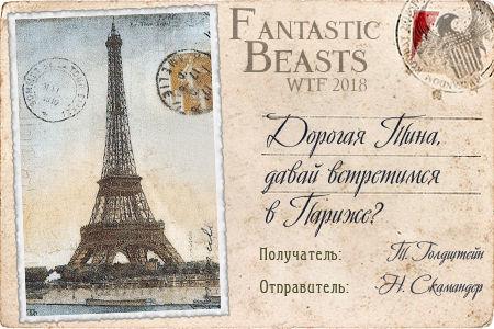 WTF Fantastic Beasts 2018